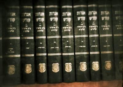 igrot-kodesh-books